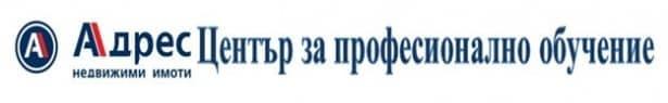 """ЦПО към """"Адрес недвижими имоти"""" АД, гр. София - изображение"""