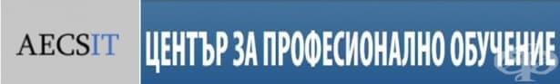 ЦПО към Асоциация на експертите по компютърни системи и информационни технологии, гр. София - изображение