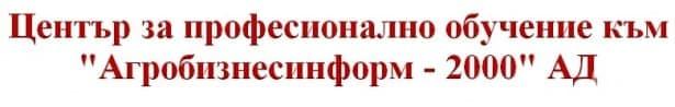 """ЦПО към """"Агробизнесинформ - 2000"""" АД, гр. София - изображение"""