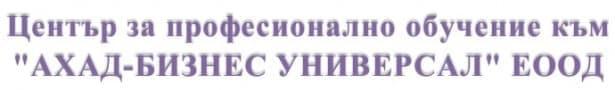 "ЦПО към ""АХАД - БИЗНЕС УНИВЕРСАЛ"" ЕООД, гр. София - изображение"