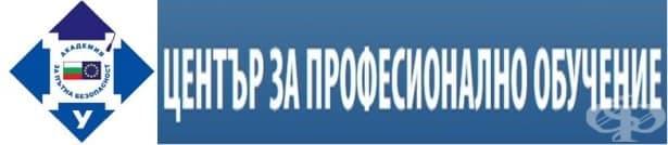 """ЦПО към """"Академия за пътна безопасност"""" ООД, гр. Русе - изображение"""