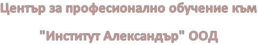 """ЦПО към """"Институт Александър"""" ООД, гр. Благоевград - изображение"""