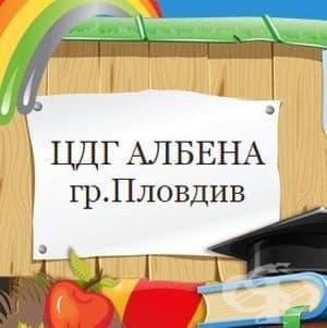 """Детска градина """"Албена"""", гр. Пловдив - изображение"""