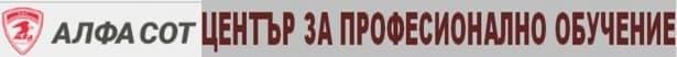 """ЦПО към """"АЛФА 2000"""" ООД, гр. Пловдив - изображение"""