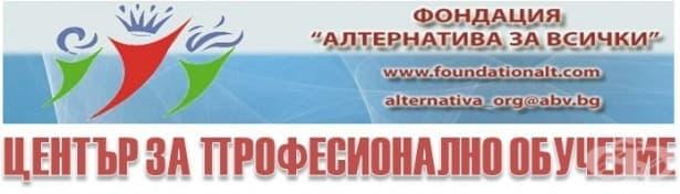 """ЦПО към фондация """"АЛТЕРНАТИВА ЗА ВСИЧКИ"""", с.Драгоданово - изображение"""