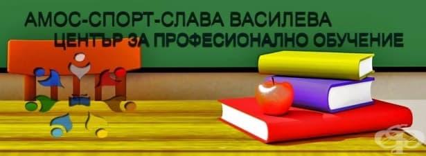 """ЦПО към ЕТ """"АМОС - СПОРТ - Слава Василева"""", гр. София - изображение"""