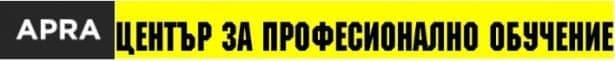 """ЦПО към """"Апра"""" ООД, гр. София - изображение"""