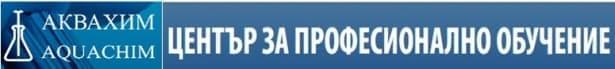 """ЦПО към """"Аквахим"""" АД, гр. София - изображение"""