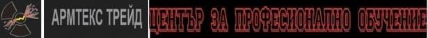 """ЦПО към """"АРМТЕКС ТРЕЙД"""" ООД, гр. София - изображение"""