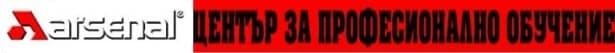 """ЦПО към """"Арсенал"""" АД, гр. Казанлък - изображение"""