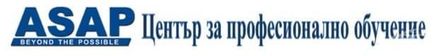 """ЦПО към """"АСАП"""" ЕООД, гр. София - изображение"""