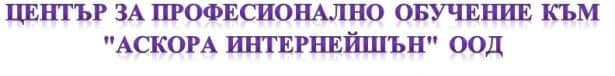 """ЦПО към """"Аскора Интернейшън"""" ООД, гр. Кърджали - изображение"""