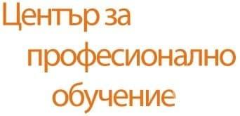 """ЦПО към ЕТ """"Атика - Симеон Симеонов"""", гр. Пазарджик - изображение"""