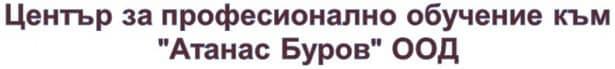 """ЦПО към """"Атанас Буров"""" ООД, гр. Панагюрище - изображение"""