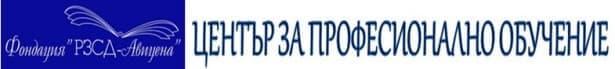 """ЦПО към фондация """"Разпространение на знание и социални дейности – Авицена"""", гр. Смолян - изображение"""