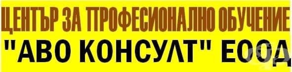 """ЦПО към """"АВО КОНСУЛТ"""" ЕООД, гр. София - изображение"""