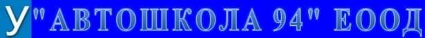 """ЦПО към """"АВТОШКОЛА 94"""" ЕООД, гр. Плевен - изображение"""