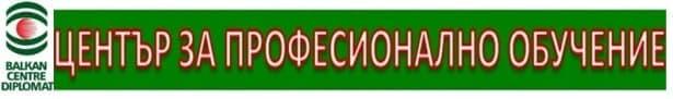 """ЦПО към """"Балкански център дипломат"""" ООД, гр. Луковит - изображение"""