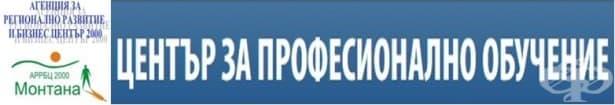 """ЦПО към """"Агенция за регионално развитие и бизнес център 2000"""", гр. Монтана - изображение"""