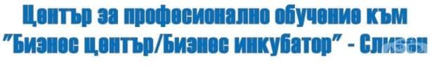 """ЦПО към """"Бизнес център/Бизнес инкубатор"""", гр. Сливен - изображение"""