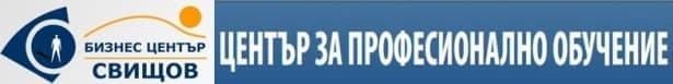 """ЦПО към """"Бизнес център"""", гр. Свищов - изображение"""