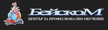 """ЦПО към """"Бейском"""" ООД, гр. Русе - изображение"""