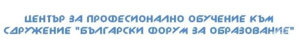 """ЦПО към сдружение """"Български форум за образование"""", гр. София - изображение"""