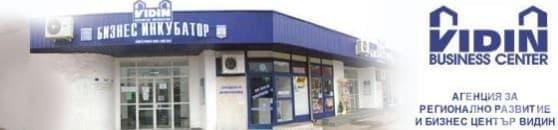 ЦПО към Агенция за регионално развитие и бизнес център, гр. Видин - изображение