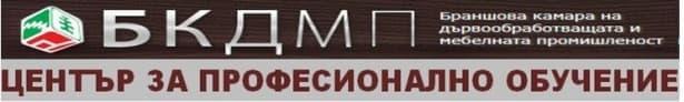 ЦПО към Браншова камара на дървообработващата и мебелната промишленост, гр. София - изображение