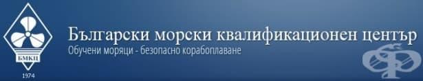 """ЦПО към """"Български морски квалификационен център"""" ЕАД - изображение"""