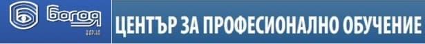 """ЦПО към """"БОГОЯ-М"""" ООД, гр. Варна - изображение"""