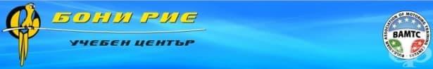 "Учебен център ""БОНИ РИЕ"" ЕООД, гр. Дупница - изображение"