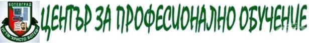 """ЦПО към ПГ по техника и мениджмънт """"Христо Ботев"""", гр. Ботевград - изображение"""