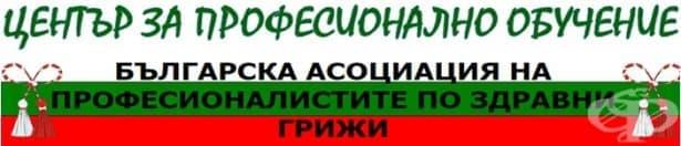 ЦПО към Българска асоциация на професионалистите по здравни грижи, гр. София - изображение