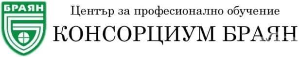 """ЦПО към консорциум """"Браян"""" ООД - изображение"""