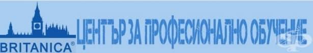 """ЦПО към """"Образователен център Британика"""" ООД, гр. София - изображение"""
