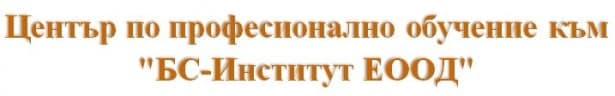 """ЦПО към """"БС - Институт"""" ЕООД, гр. София - изображение"""