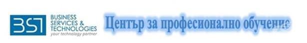 """ЦПО към """"Бюро студентски труд"""" ООД, гр. София  - изображение"""