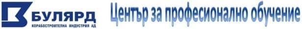 """ЦПО към """"Булярд Корабостроителна индустрия"""" АД, гр. Варна - изображение"""