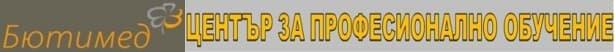 """ЦПО към """"Бютимед"""" ООД, гр. София - изображение"""
