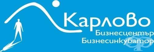 """ЦПО към """"Бизнес център - Бизнес инкубатор - Карлово"""" - изображение"""