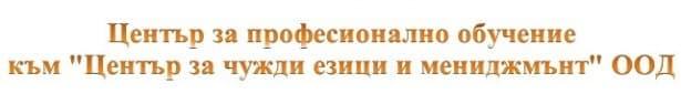 """ЦПО към """"Център за чужди езици и мениджмънт"""" ООД, гр. Бургас - изображение"""