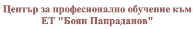 "ЦПО към ЕТ ""Боян Папраданов"", гр. Смолян - изображение"