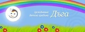 """Детска градина """"Дъга"""", гр. Враца - изображение"""