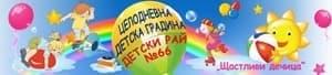 """Детска градина № 66 """"Детски Рай"""", гр. Стара Загора - изображение"""