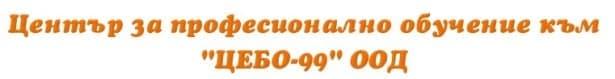 """ЦПО към """"ЦЕБО-99"""" ООД, гр. София - изображение"""