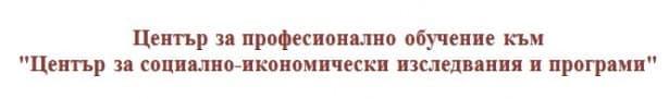 """ЦПО към сдружение """"Център за социално-икономически изследвания и програми"""", гр. София - изображение"""