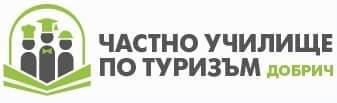 """ЦПО към """"Частно училище по туризъм"""" ООД, гр. Добрич - изображение"""