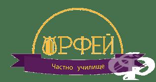 """Частно средно училище """"Орфей"""", гр. София - изображение"""