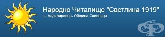 """Читалище """"Светлина"""", с. Алдемировци, обл. София - изображение"""